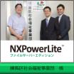 『NXP FSE』導入事例≪練馬区社会福祉事業団 様≫ 製品画像
