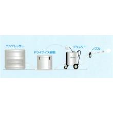 ドライアイスブラスト洗浄装置 製品画像