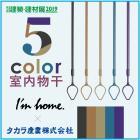 室内物干金物が5色カラー展開になって登場!DRYWAVEシリーズ 製品画像
