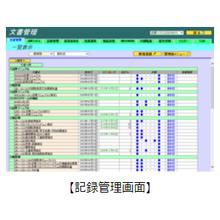 【デモ可能】JCC文書管理 製品画像