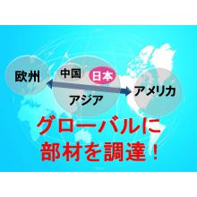 PTT調達サービス『グローバル調達』 製品画像