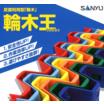 プラスチック製輪木『輪木王(りんぎおう)』※特許取得 製品画像