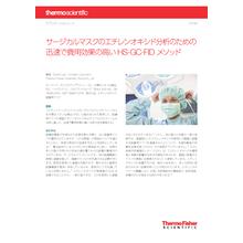 【事例紹介】HS-GC-FIDメソッドによるエチレンオキシド分析 製品画像