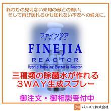 『ファインジア リアクター 3WAY除菌水生成スプレー』 製品画像