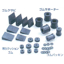 防振ゴム 製品画像