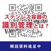 【解説資料】品質トラブルを防ぐ!ステンレス容器の識別管理とは? 製品画像