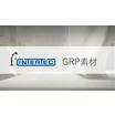 GRPのSMC方式について 製品画像
