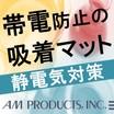 帯電防止処理された吸着マット!可燃性液体に安心して使用できます。 製品画像