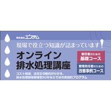 排水処理講座 ~ 2020年 各種ご紹介~ 製品画像