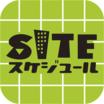 「SITE」スケジュール(iOS向け) 製品画像