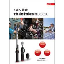 『トルク管理とことん解説BOOK』※無料進呈 製品画像
