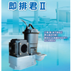 【※新発売!】小型圧送排水ポンプ『即排君ll』  製品画像