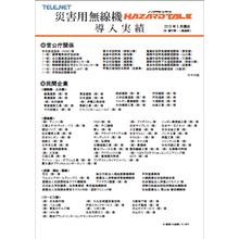 【導入実績資料】災害用無線機『ハザードトーク』 製品画像