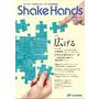 技術情報冊子『Shake Hands vol.10特集:広げる』 製品画像