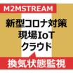 【新型コロナ対策/現場IoT】室内換気状態モニタリングシステム 製品画像
