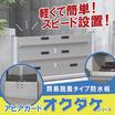 簡易脱着タイプの防水板『アピアガード オクダケシリーズ』 製品画像
