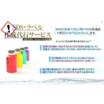 SDS作成代行サービス 製品画像