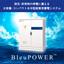 BCPと自家消費を両立する産業用蓄電システム BleuPOWER 製品画像