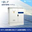 BCPと自家消費を両立する産業用蓄電システム〈BLP〉 製品画像