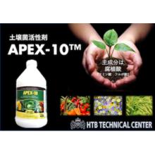【土壌菌活性剤 APEX-10】100%オーガニックの天然素材 製品画像