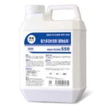 強力多目的洗剤(植物由来)『アクアテクノ550』 製品画像