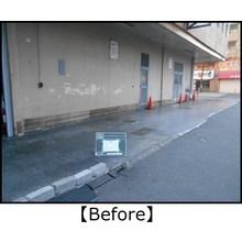 【導入事例】某スーパー納品所床補修工事 製品画像