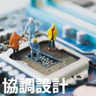 【システム開発手法】協調設計(ソフト・ハード) 製品画像