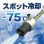スポット冷却装置 超低温空気発生器「コルダー」(動画あり) 製品画像