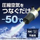 スポット冷却装置|超低温空気発生器「コルダー」(動画紹介有り) 製品画像