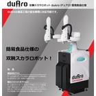 食品工場用!人と一緒に作業する双腕ロボット duaro デュアロ 製品画像
