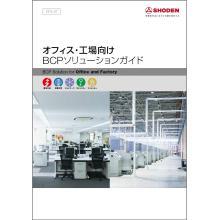 【資料】オフィス・工場向けBCPソリューションガイド 製品画像