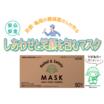 『プリーツ型不織布マスク』 製品画像