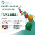 DSP五協フード&ケミカル社製品 『工業薬品(自社製品)』 製品画像