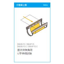 卓上型耐久試験機 面状体無負荷U字伸縮試験 製品画像