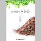 南国興産株式会社 総合カタログ 製品画像