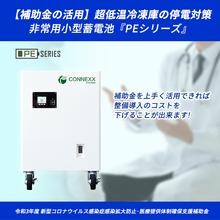 【補助金の活用】超低温冷凍庫の停電対策 非常用小型蓄電池 製品画像