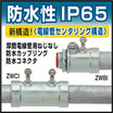 ねじなし防水カップリングZWCI/ねじなし防水コネクタZWBI 製品画像