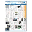 技術情報誌No.10 高機能汎用型リレー(IED)+お役立ち情報 製品画像