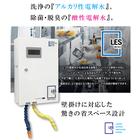 コンパクトな壁掛けタイプ 電解水生成装置 LESmini 製品画像
