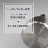 レーザーマーカー + 画像検査の複合装置 製品画像