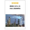 【事例紹介】濃硫酸(98%)を安全に長距離移送 製品画像