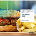 『食肉・乳製品向け 代替タンパク質の製造ソリューション』 製品画像