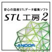 国産STL編集ソフト 1クリックでポリゴンデータ簡略化! 製品画像