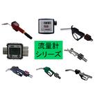 簡易式 流量計 デジタルタービン式・簡易機械式 製品画像