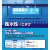 貼るプロシリーズ『耐水性ICタグ』 製品画像
