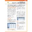 【技術資料】MedeA-MT による材料の機械的特性評価 製品画像
