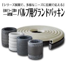 【高性能バルブステム用グランドパッキン】/日本ピラー工業 製品画像