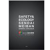 【総合カタログ進呈中!】工事用安全施設・保安用品 総合カタログ 製品画像