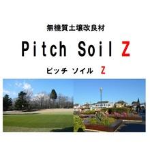 無機質土壌改良材 『ピッチソイルZ』 製品画像