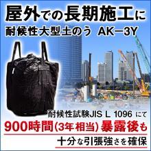 耐候性大型土嚢『AK-3Y』※3年対応品 製品画像